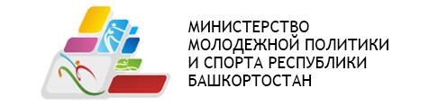Министерство молодежной политики и спорта Республики Башкортостан