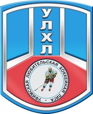 Уфимская Любительская Хоккейная Лига